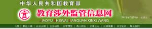 lista de universidades reconocidas por el Ministerio de Educación de la República Popular de la China